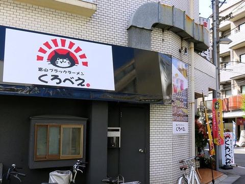 kamiigusakurobe12