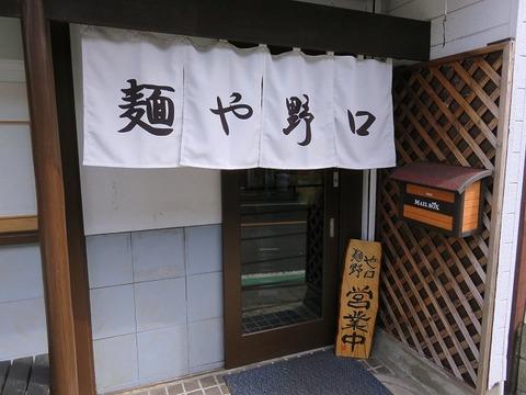 menyanoguchi04