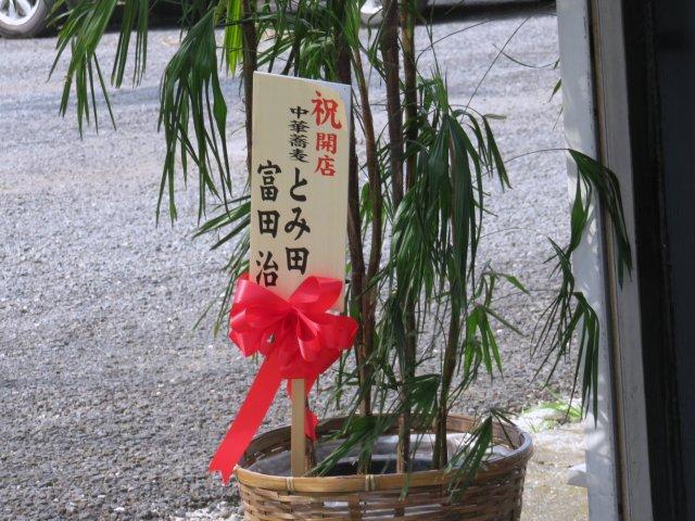 yoshitatsu05