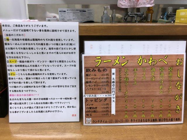 ramenkawabe05
