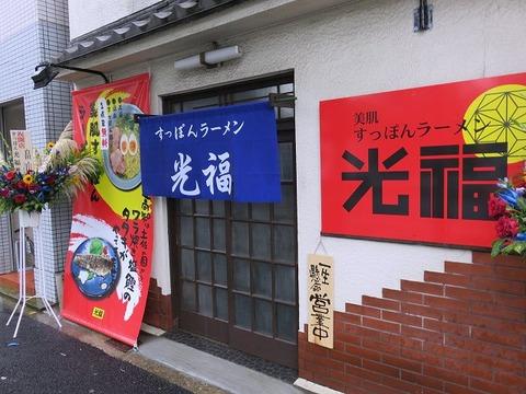 supponkofuku04