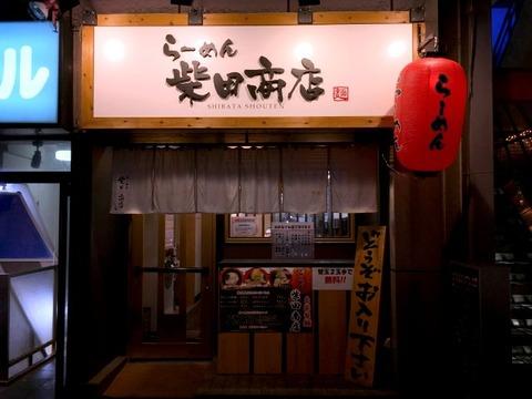 shibataike01