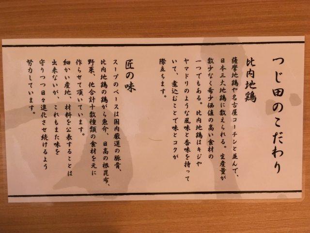 tsujitasuidobashi06