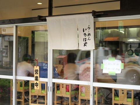 asagayairohaya04