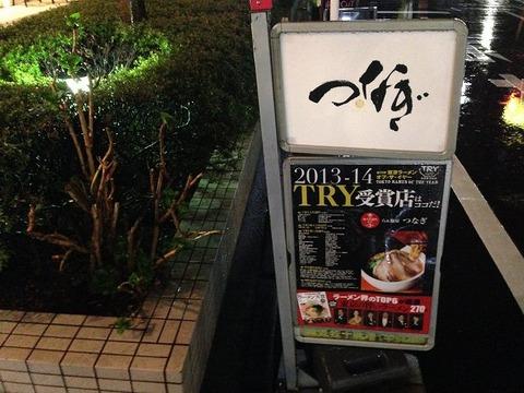 tsunagi02