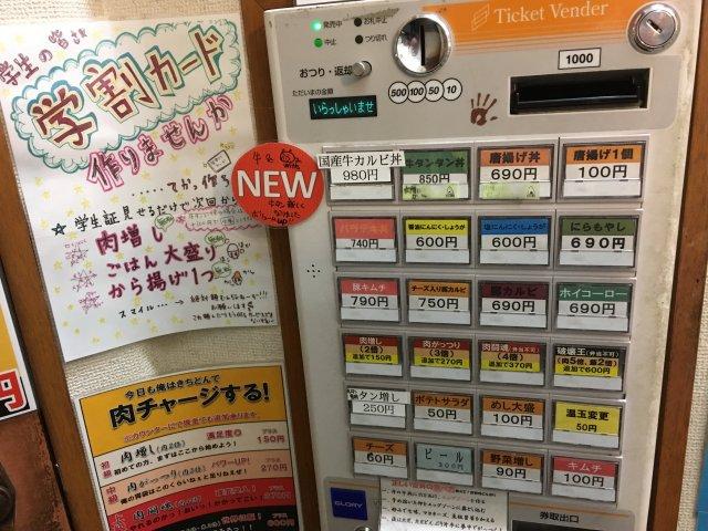 kichijojidon208