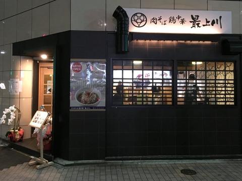 mogamigawa01