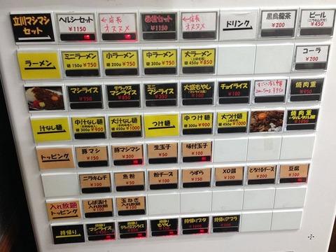 mashimashion09