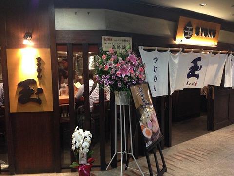 gyokufunabashi21