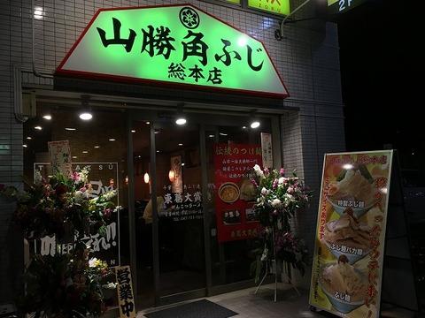 yamashokadofuji03