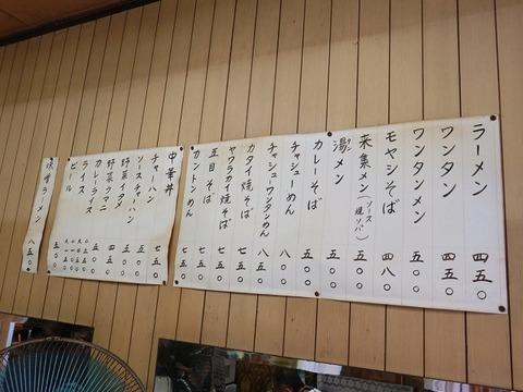 raishuokachi06
