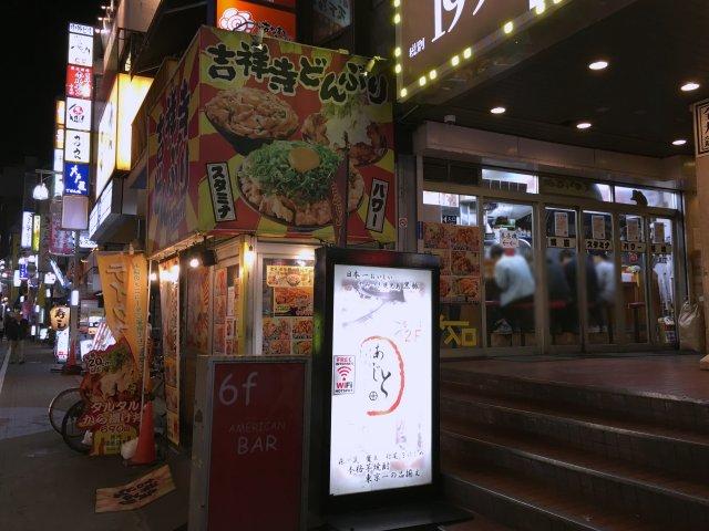 kichijojidon203