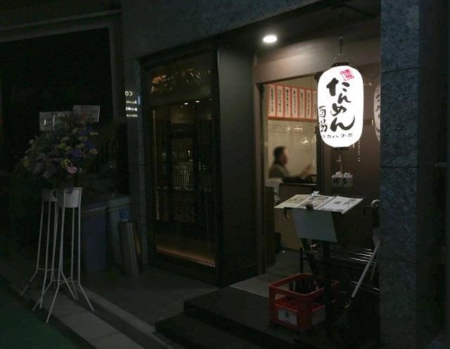 tanmensakaba03