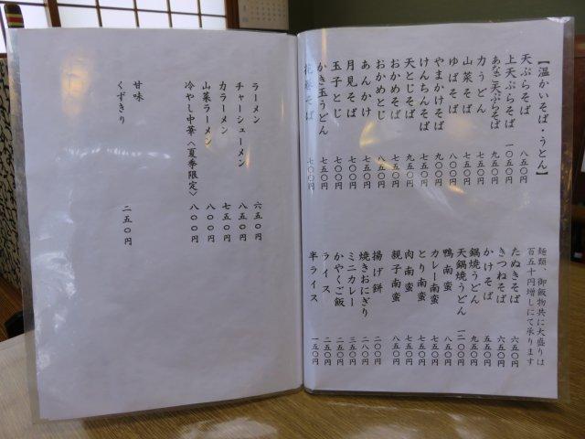 kaijinsusuki06