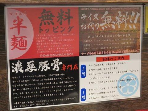 bushidokoiwa10