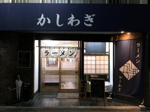 kashiwagi201