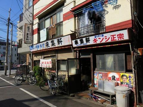yahiroraishuken21