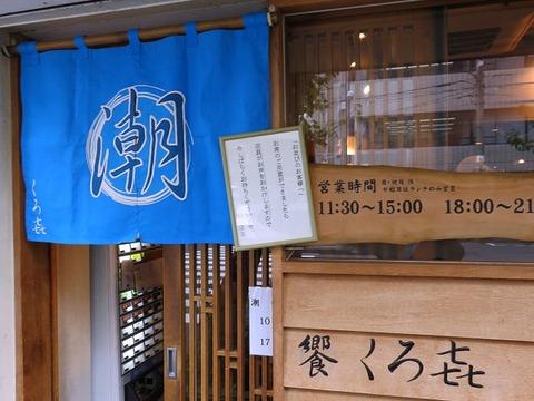 ushiokuroki19