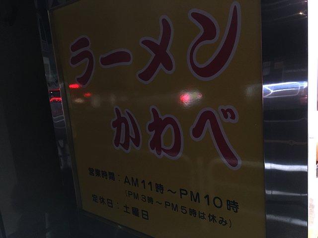 ramenkawabe04