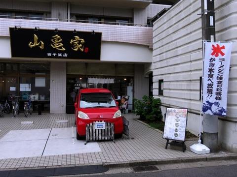 yamagameya01