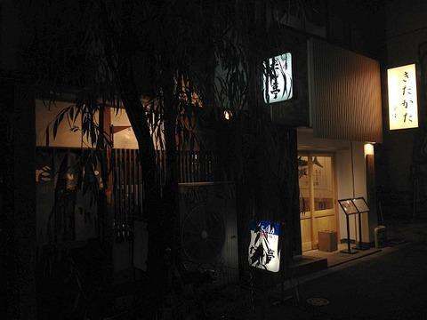 kitakatashokudo19