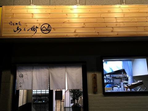 yamatoki01