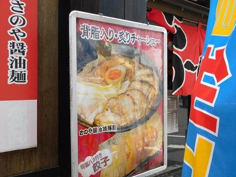 funabashisanoya06