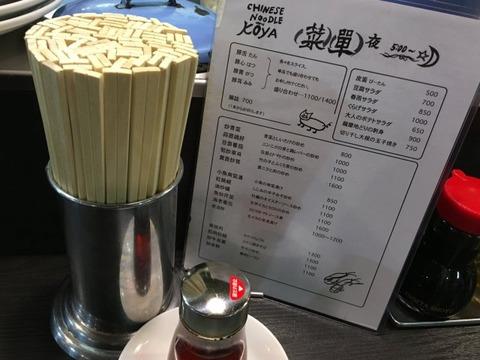 shinasobayakoya04