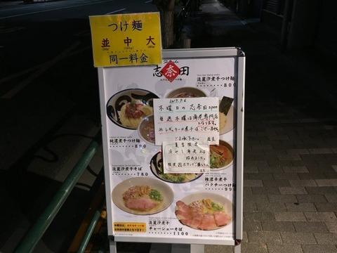 mokuyoshinada04