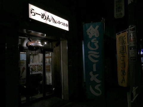 katsuoken203