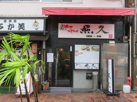 shoukyu01