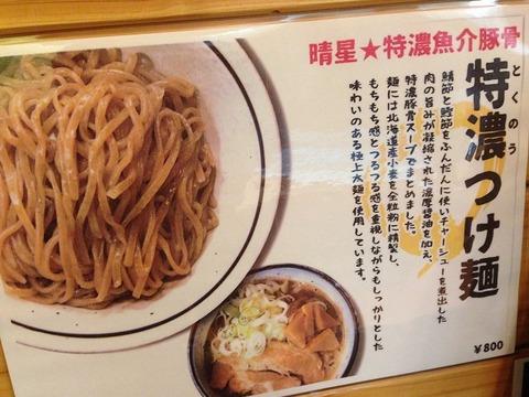 hareboshikoiwa09