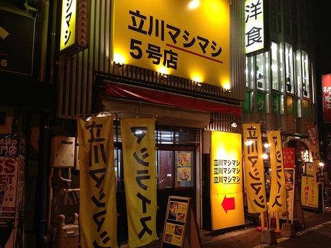 mashimashion19