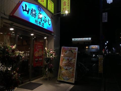 yamashokadofuji18