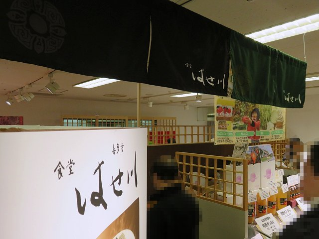 shokudohasegawa19