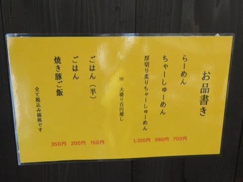 matsuya05
