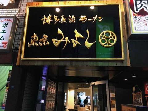 tmiyoshishinjuku21