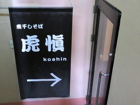 koshin05