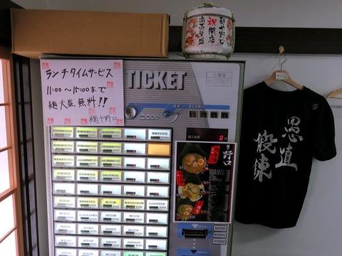menyanoguchi17