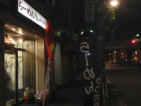 katsuokobushi05