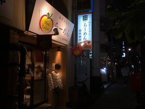 tadokoroakasaka19