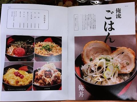 oreruishio3chome09