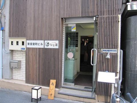 nanahasu01