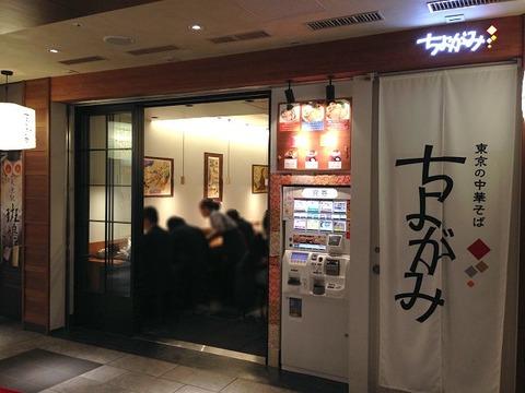 chiyogami01