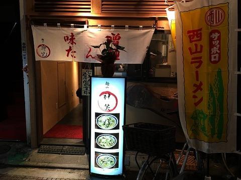 nakanokagura17
