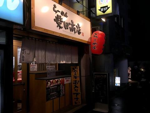 shibataike03