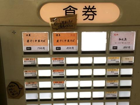 niboshimendokoromaru05
