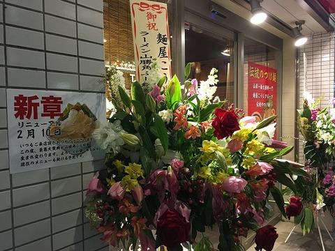 yamashokadofuji04