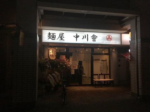 nakagawakaisy20