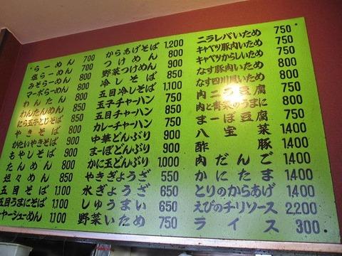 ohakonogata08